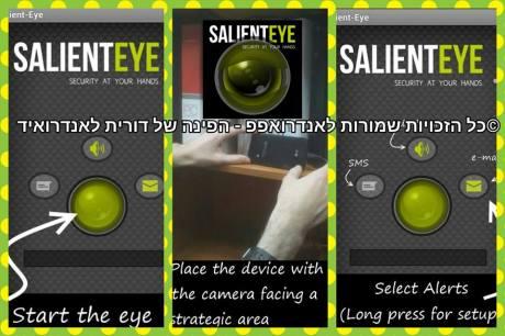 Salient-eye_אנדרואפפ