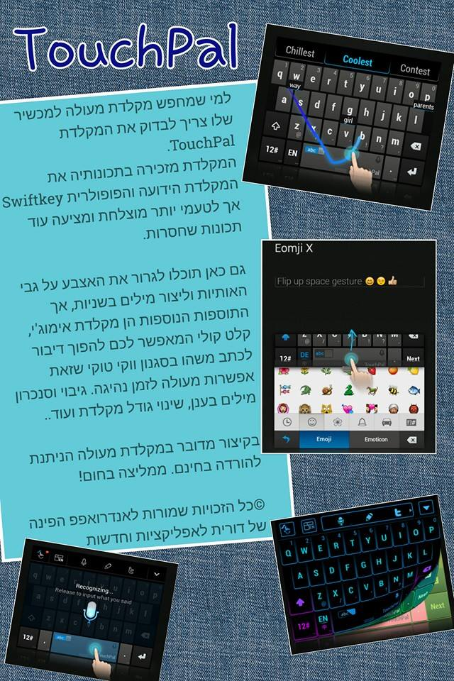 TouchPal X Keyboard_אנדרואפפ